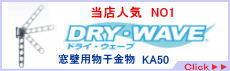 壁付け物干金物 タカラ産業 ドライ・ウェーブKA50 物干し DRY・WAVE