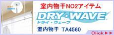 タカラ産業 ドライ・ウェーブ DRY・WAVE