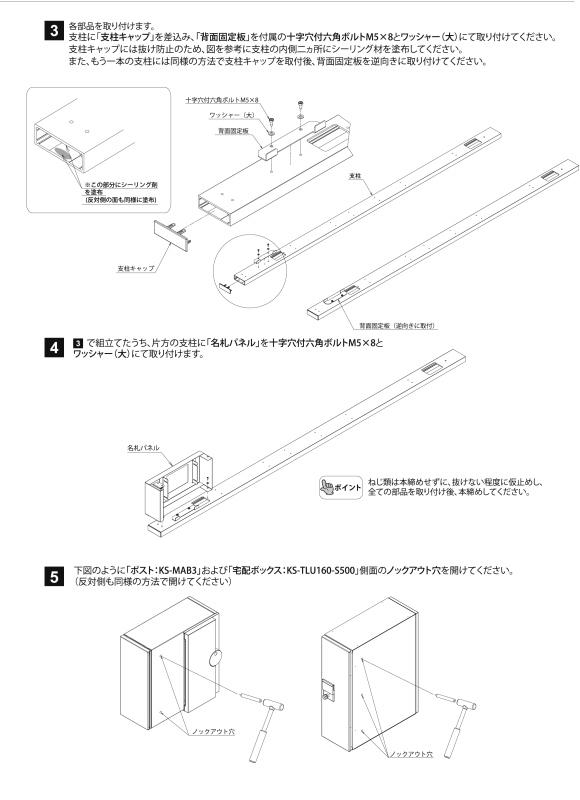 ナスタ 戸建用 宅配ボックス付きポスト門柱ユニット インターホン取付仕様 LED照明付