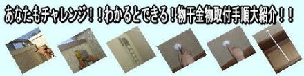 わかるとできる!物干金物取付手順のご紹介!!